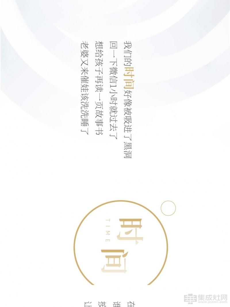 帅丰集成灶:奇妙灶物 拥有时间遥控器的人 对家人永远有空