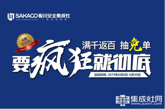 【6月大促】板川集成灶全国专卖店联合钜惠!要疯狂就彻底!1
