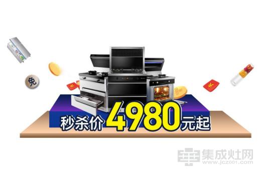 【6月大促】板川集成灶全国专卖店联合钜惠!要疯狂就彻底!96
