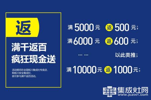 【6月大促】板川集成灶全国专卖店联合钜惠!要疯狂就彻底!186