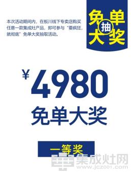 【6月大促】板川集成灶全国专卖店联合钜惠!要疯狂就彻底!230