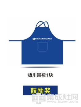 【6月大促】板川集成灶全国专卖店联合钜惠!要疯狂就彻底!234
