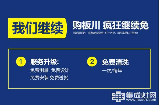 【6月大促】板川集成灶全国专卖店联合钜惠!要疯狂就彻底!259