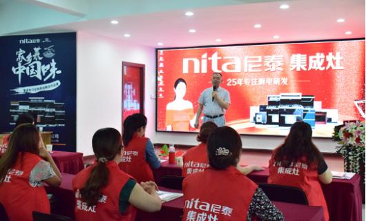 2019年6月尼泰集成灶雏鹰训练经销商培训圆满落幕