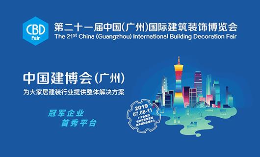 精彩在即 一起相约第廿一届中国(广州)国际建筑装饰博览会