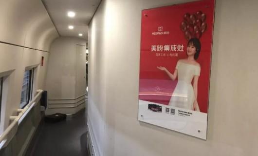 """美盼集成灶持续大手笔投放高铁广告 """"提速""""品牌战略布局"""