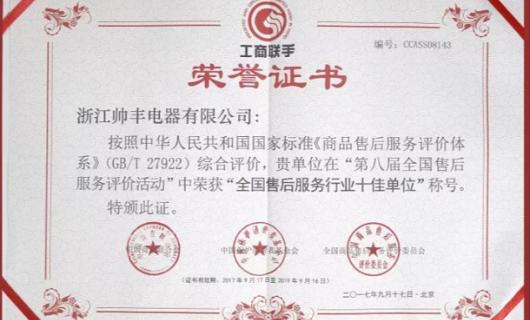 帅丰集成灶获售后服务五星级认证证书