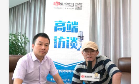 特别报道:佳歌集团营销总监黄忠海:以设计驱动型模式推动品牌发展