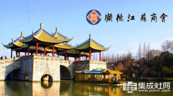 金利集成灶与江苏省总商会就房地产精装修事宜达成战略合作(1)169