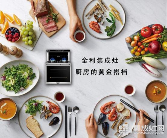 金利集成灶与江苏省总商会就房地产精装修事宜达成战略合作(1)459