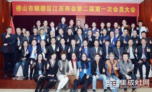 金利集成灶与江苏省总商会就房地产精装修事宜达成战略合作(1)578