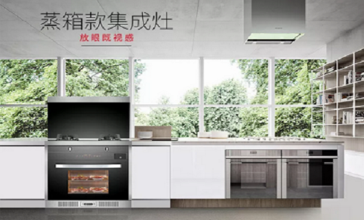 万事兴:知晓集成灶的正确保养方式 让厨房的每一天都是全新的姿态