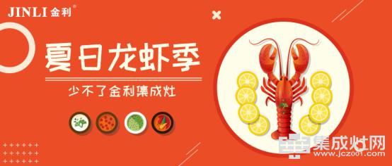集成灶十大品牌金利:爆炒小龙虾,夏日最受欢迎的下酒菜(1)99