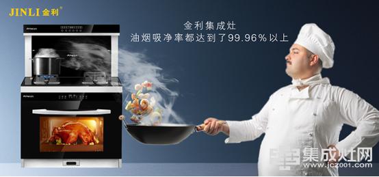 浪漫七夕,金利集成灶为你打造无烟厨房206