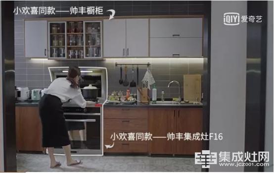 2019.8.8为什么《小欢喜》家庭,更偏爱开放式厨房?303