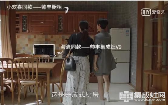 2019.8.8为什么《小欢喜》家庭,更偏爱开放式厨房?470