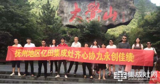 亿田集成灶江西大区优秀团队户外拓展活动陆续开展170