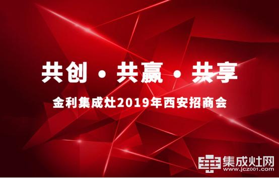 金利集成灶2019年西安招商会完美收官,引爆加盟狂潮104