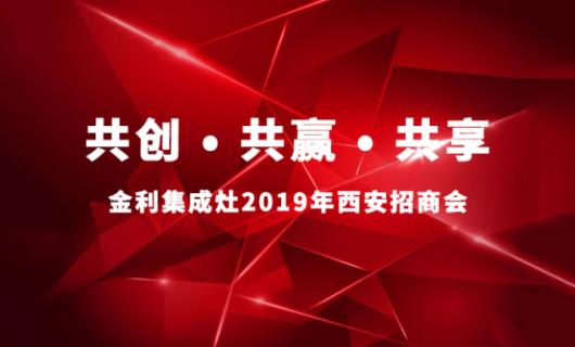金利集成灶2019年西安招商会完美收官 引爆加盟狂潮