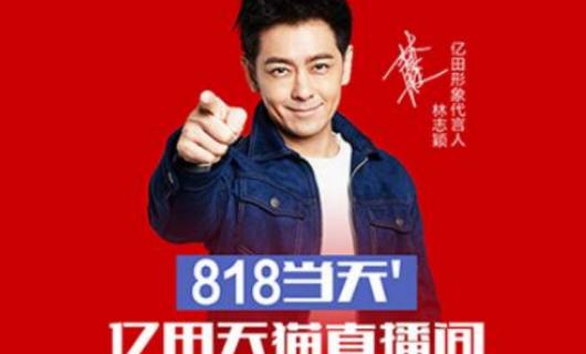 """超级战报""""818厨房玩家""""贵州专场活动引爆全国"""