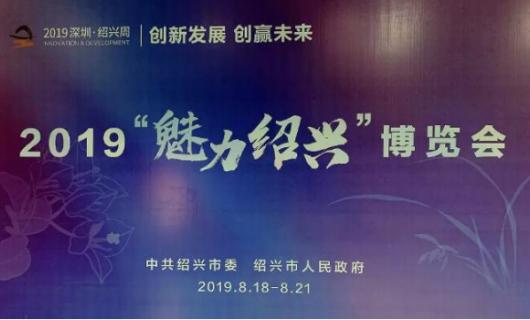深圳·绍兴特色工业产品展 板川集成灶作为绍兴工业代表为厨房安全发声