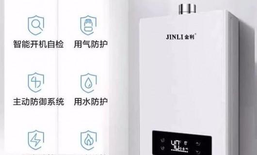 金利集成灶:公司添新丁 多款燃气热水器新品齐上市 为您缔造温暖体验
