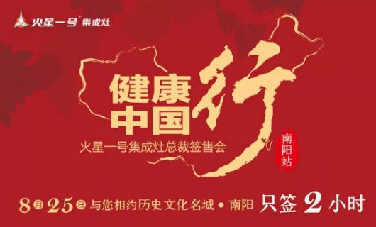 """火星一号集成灶总裁签售会南阳站 豪礼云集 """"签""""载难逢"""