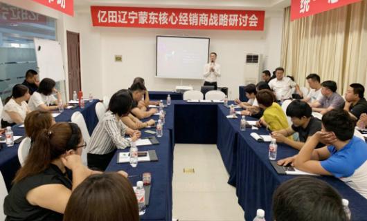亿田集成灶辽宁蒙东核心经销商战略研讨会成功召开
