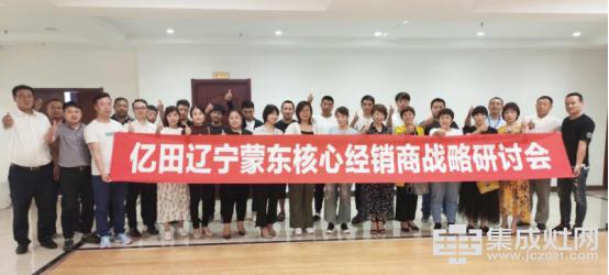 亿田辽宁蒙东核心经销商战略研讨会成功召开21