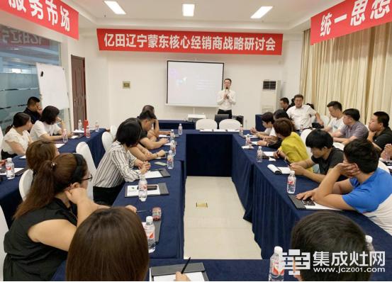 亿田辽宁蒙东核心经销商战略研讨会成功召开211