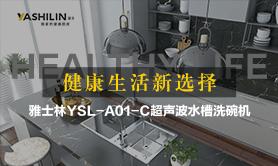 雅士林水槽YSL-A01-C新品测评