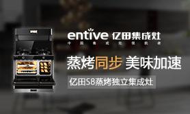 亿田集成灶S8新品测评