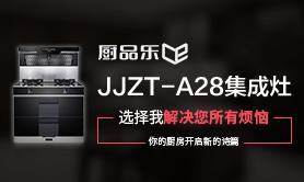 厨品乐集成灶JJZT-A28新品测评