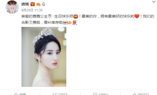 潮邦集成灶:闺蜜情深 唐嫣连续6年送祝福 将她宠成公主