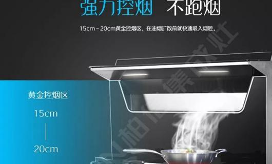 柏信集成灶:开放式小厨房新贵H5-800 值得拥有