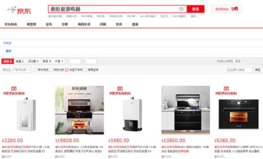 美盼集成灶:美盼厨房电器入驻京东 全网销售模式开启
