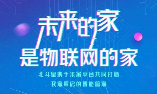 5G时代 万物互联 行业首款物联网集成灶北斗星A1(IOT)全国上市