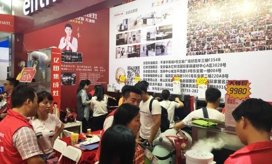 亿田集成灶参展深圳第19届家装博览会