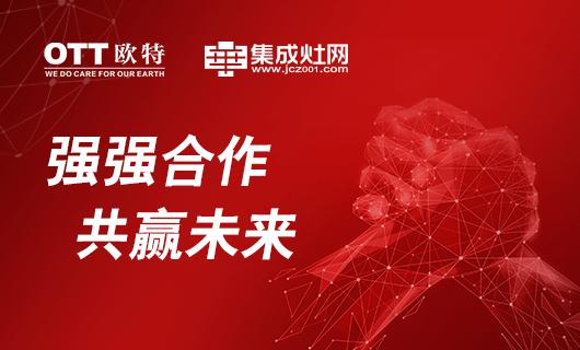 重磅消息 欧特电器与中华集成灶网达成战略合作关系