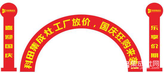建国70年 国庆黄金周,这个时候买科田集成灶最划算 9.25日211