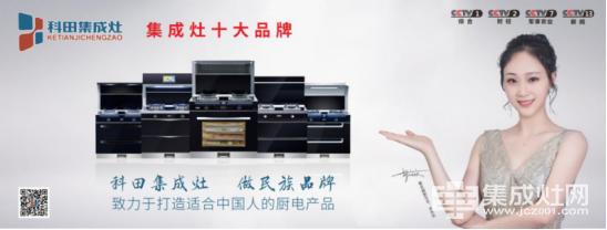 建国70周年 从做产品到创品牌,科田集成灶迈向更高端9.23日(2)615