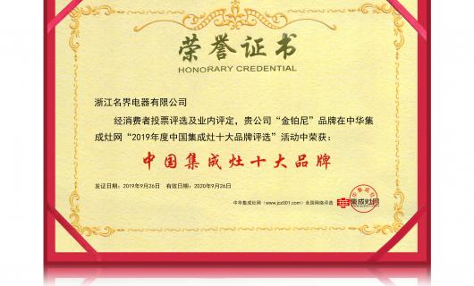 恭贺金铂尼荣膺金刺猬奖2019中国集成灶十大品牌