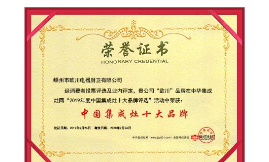 恭贺欧川荣膺金刺猬奖2019年度中国集成灶十大品牌