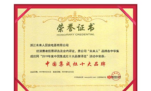 恭贺未来人荣膺金刺猬奖2019中国集成灶十大品牌