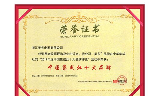 恭贺美多荣膺金刺猬奖2019中国集成灶十大品牌