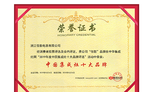 恭贺佳歌荣膺金刺猬奖2019中国集成灶十大品牌