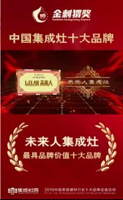 """喜报:未来人集成灶荣获2019年度""""中国集成灶金刺猬奖""""169"""