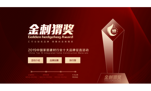 科大再获2019年度中国集成灶最具影响力十大品牌