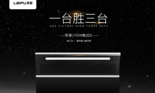 互联网+服务创新 莱普集成灶京东官方旗舰店盛大开业