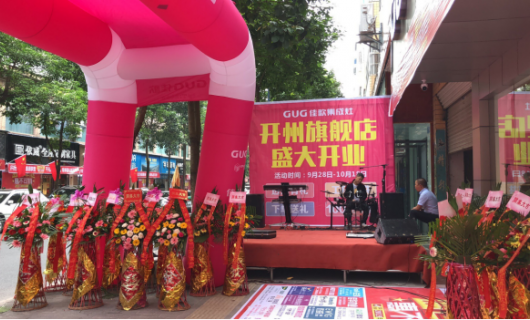 与众不同的开业盛典 佳歌集成灶重庆开州专卖店新店开业圆满成功